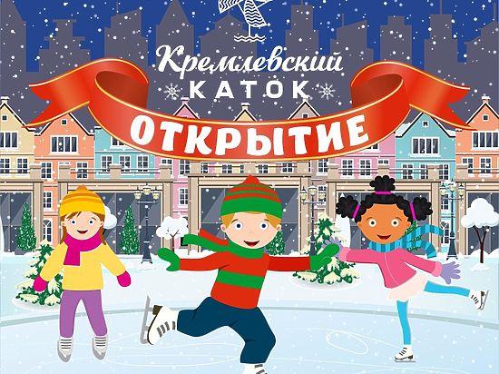 Самый длинный в Европе каток на Кремлевской набережной в Казани готов к открытию