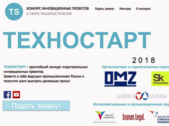 В Мордовии продлили сроки приема заявок на конкурс инновационных проектов